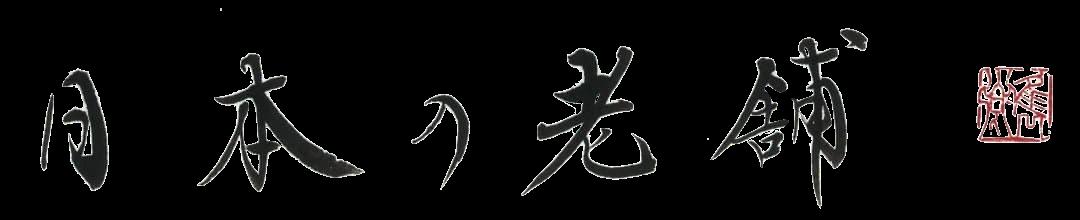 日本の老舗